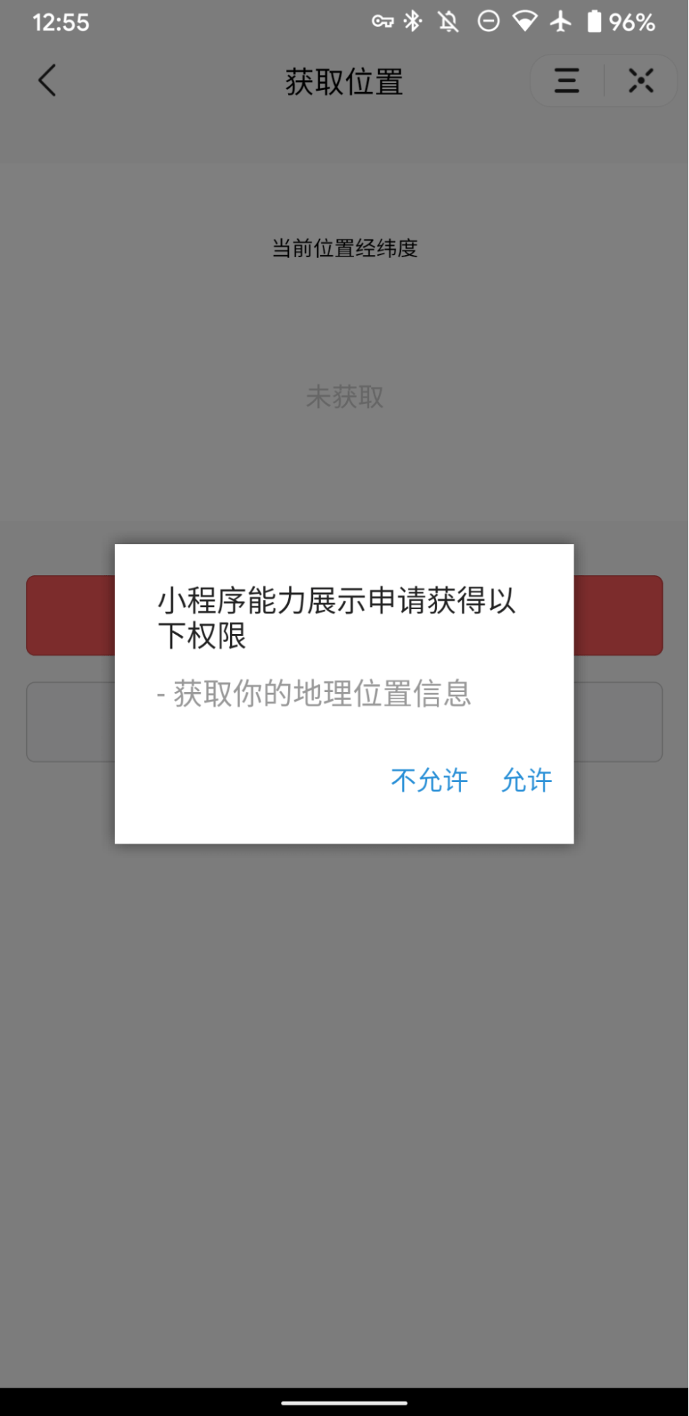 The Douyin demo mini app showing a geolocation prompt with two options: 'Not Allowed' and 'Allowed'.
