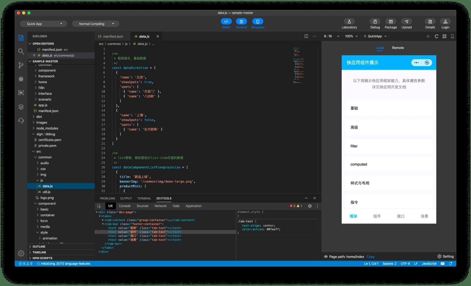 Quick App DevTools application window showing code editor, simulator, and debugger.