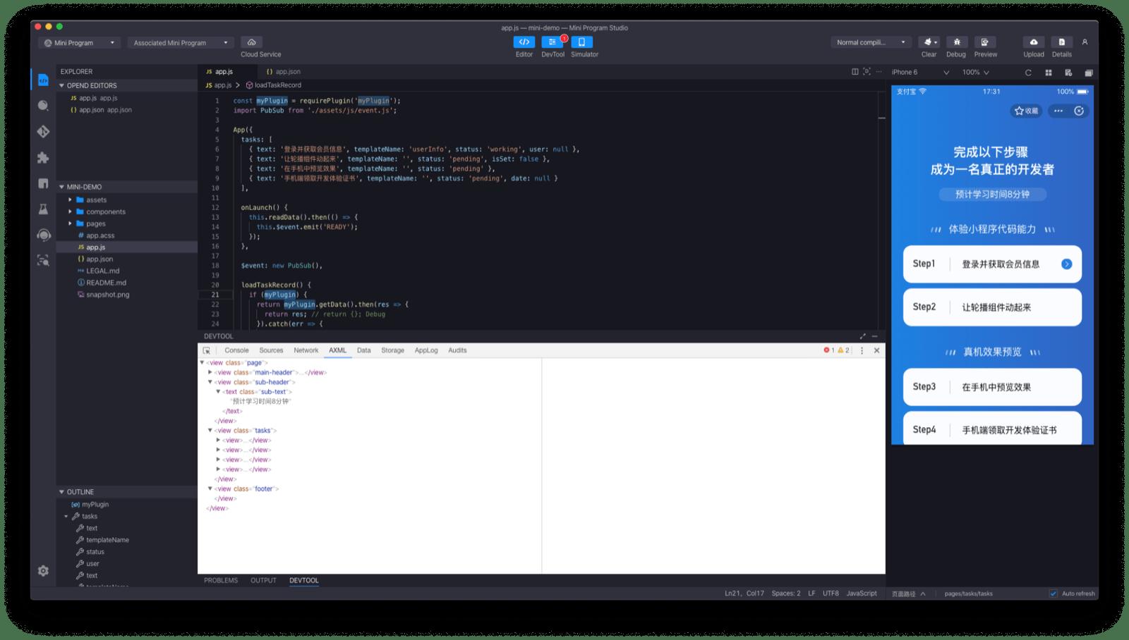 Alipay DevTools application window showing code editor, simulator, and debugger.