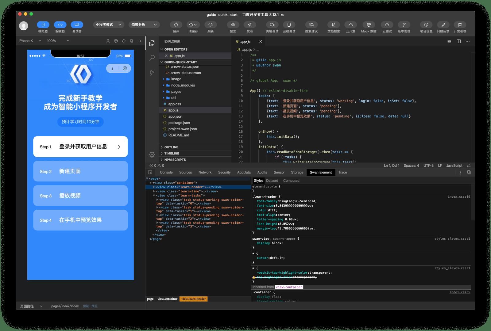 Baidu DevTools application window showing simulator, code editor, and debugger.