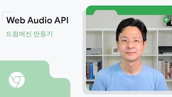 Web Audio API 드럼머신 만들기 (Korean with English subtitles)